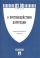 Федеральный закон о противодействии коррупции №273